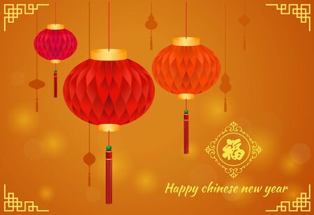 red happiness: Happy Chinese new year card is Traditional Chinese Hanging Red Paper Lantern vector design (Chinese word mean Happiness)