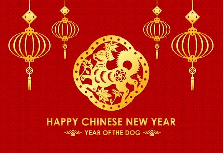 Feliz año nuevo chino y año de tarjeta de perro es linternas y perro en el marco Ilustración de vector