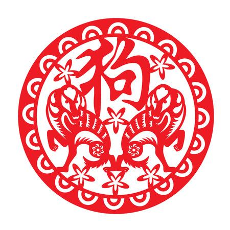 silhouette fleur: Le papier rouge coupe le zodiaque de chien jumeau dans le cercle et la fleur (mot chinois signifie chien)