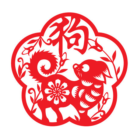 lunar calendar: Red paper cut dog zodiac in frame and flower symbols ( Chinese word mean dog ) Illustration