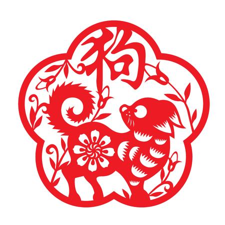 Red papier découpé chien zodiaque cadre et fleurs symboles (mot chinois chien moyenne)