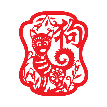 chinese astrology: Red paper cut dog zodiac in frame and flower symbols ( Chinese word mean dog ) Illustration