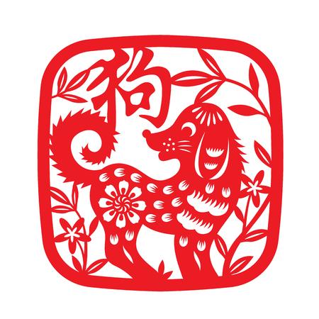 Red papier gesneden hond zodiac in frame en bloem symbolen (Chinese woord betekent hond)