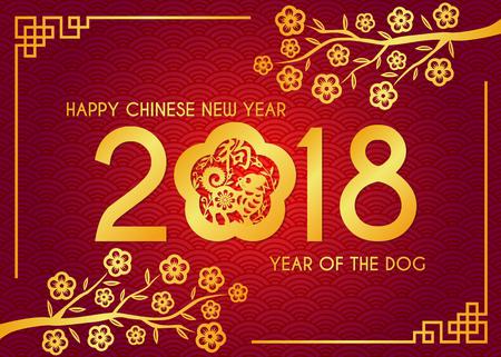 flores chinas: Año Nuevo chino feliz - texto del oro 2018 y zodiaco del perro y diseño del vector del marco de la flor