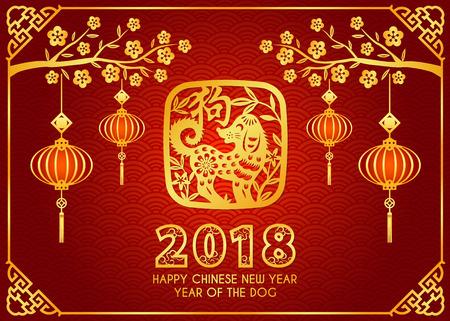Frohes neues Jahr 2018 Karte Laternen hängen an Ästen, Papierschnitt Hund im Rahmen Vektor-Design