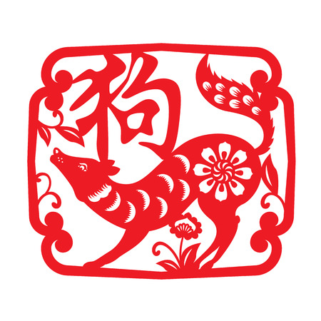 chinese new year card: Red paper cut dog zodiac in frame and flower symbols ( Chinese word mean dog ) Illustration