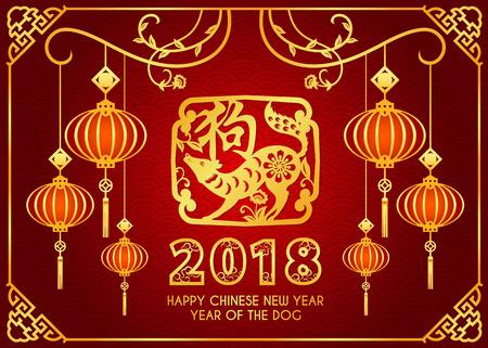 Gelukkig Chinees Nieuwjaar 2018 kaart is lantaarns Hang op takken, papier gesneden hond in frame vector design Vector Illustratie