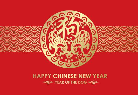Gelukkig Chinees nieuw jaar en jaar van hondkaart met gouden honden in cirkel op rood vectorontwerp als achtergrond