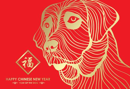 Joyeux nouvel an chinois et l'année de la carte de chien avec la ligne abstraite de Gold Dog sur la conception de vecteur de fond rouge (mot chinois signifie bénédiction) Vecteurs