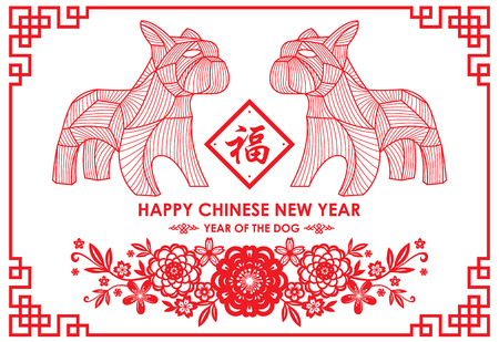 Happy Chinese new year card with line art dog zodiac and flowers paper cut on white background vector design (Chinese word mean  Good Fortune)