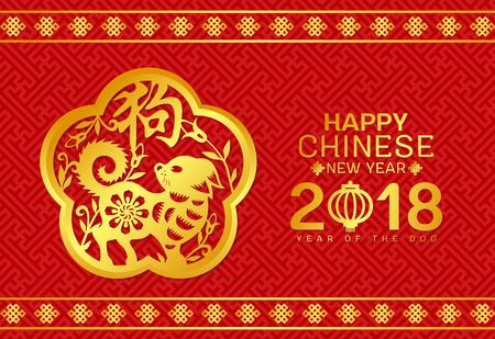 Feliz año nuevo chino 2018 tarjeta con el perro de oro zodiaco (china palabra significa perro) sobre fondo rojo abstracto vector de diseño Ilustración de vector