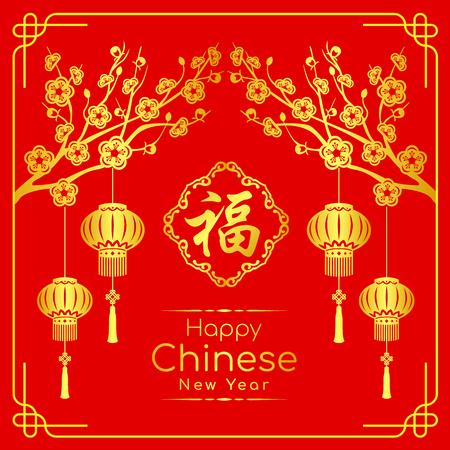 Progettazione cinese felice di vettore della carta del nuovo anno