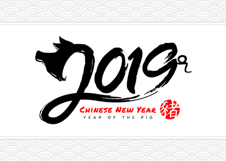 Happy chinese new year with 2019 Zodiac Pig ink strokes and red stamp china word translation: pig Vettoriali