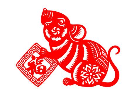 Zodíaco de rata de corte de papel rojo mantenga banner de nudo de china y palabra china significa signo de buena fortuna aislado sobre fondo blanco