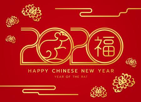 ็Happy chinese new year card with gold 2020 text number of year and flower on red background vector design (china word mean good fortune) Illustration