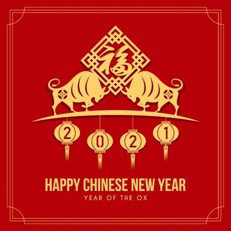 Happy chinese new year 2021 with gold twin ox zodiac hold china word mean blessing in frame and lantern design