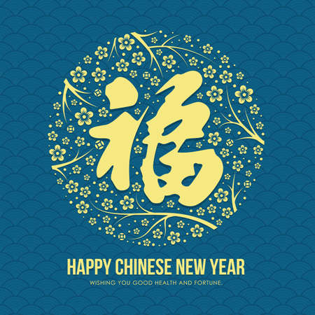 Happy chinese new year 2021 - circle sign with gold fu word on the branches and flowers on blue china texture background vector design