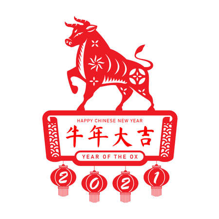 chinese new year - Red Chinese Zodiac Papercutting Ox stand on china banner with text and 2021 text number in lantern sign vector design (china word mean year of the ox) 免版税图像 - 153823282