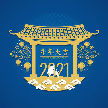 Happy chinese new year 2021 - white ox chinese zodiac and china word mean  year of the ox in gold heaven on blue background 免版税图像 - 154301205