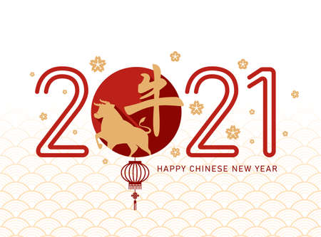 Happy chinese new year banner  - red 2021 number of year with gold ox zodiac in red circle zero number and lantern sign on soft gold and white china texture background (china word mean ox) 免版税图像 - 155042071