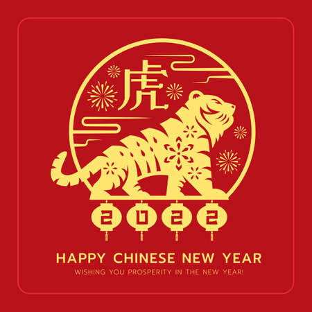 chinese new year 2022, year of the tiger - gold tiger zodiac and firework in circle frame with lantern 2022 text on red background vector design (china word mean tiger)