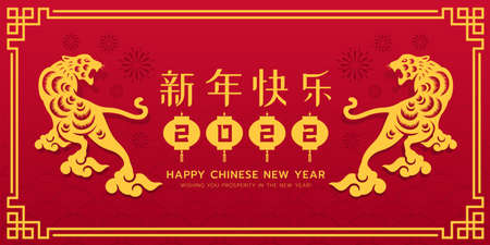 chinese new year 2022 - gold paper cut tiger zodiac bestride cloud in gold frame and red texture background vector design (china word mean Happy new year)
