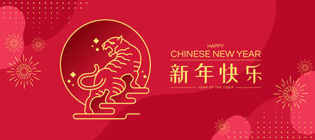 chinese new year 2022, year of the tiger banner with gold abstract modern line tiger zodiac are roaring in circle on red background (china word mean Happy new year) Vector Illustratie