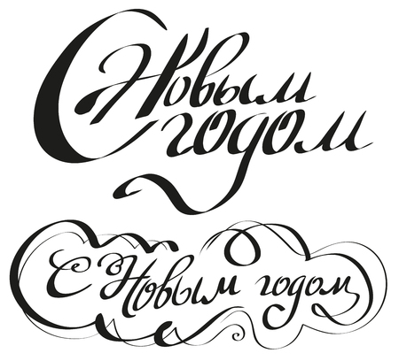 happy new year text: Happy new year russian text