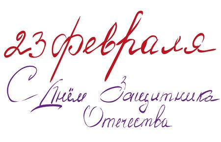 defender: February 23 Defender of Fatherland Day. Russian text lettering for greeting card. Illustration in format