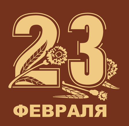 inscription: February 23 Defender of Fatherland Day. Russian text lettering for greeting card. Illustration