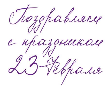February 23 Defender of Fatherland Day. Russian text lettering for greeting card. Illustration in vector format Ilustração Vetorial