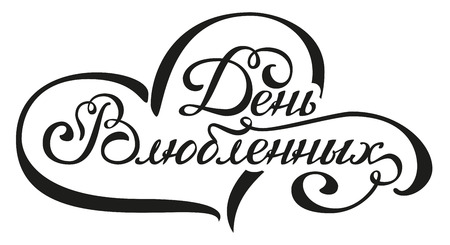 typescript: Happy Valentines Day. Russian lettering text. Typescript greeting text. Illustration in vector format
