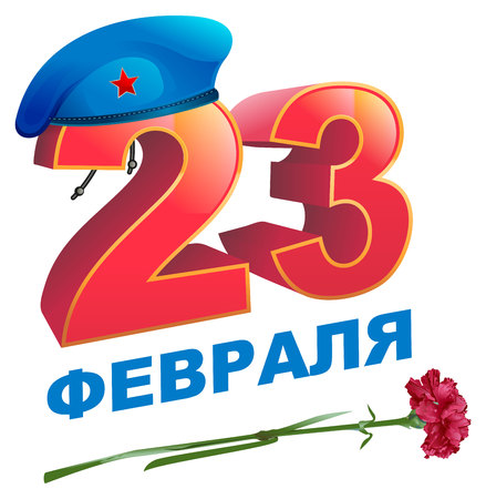 February 23 Defender of Fatherland Day. Russian lettering greeting text. Blue beret. Isolated on white vector illustration