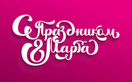 Congratulations on March 8. Russian text lettering for greeting card. Template text