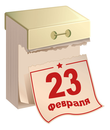 tear off: February 23 russian Fatherland Day. Russian tear-off calendar. Calendar illustration in format
