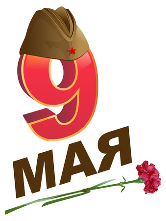 forage: 9 May Victory Day. Russian lettering greeting text card. Retro military forage cap and red carnation flower. Isolated on white illustration Illustration