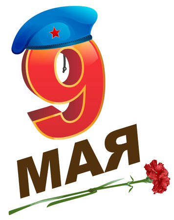 military beret: 9 May Victory Day. Russian lettering greeting text card. Blue military beret and red carnation flower.