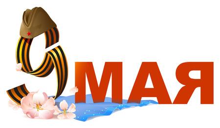 Russisch 9. Mai Tag des Sieges. St. George Band und Retro-Soldat Feldmütze. Russische Beschriftung Text für Vorlage Grußkarte. Illustration im Vektorformat