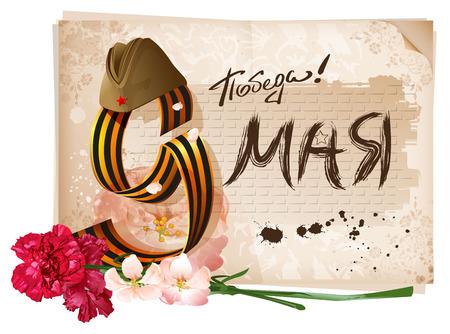 Russia 9 maggio Giorno della Vittoria. Retro tappo campo soldato e garofano bouquet. testo lettering russo per carta modello di auguri. Illustrazione in formato vettoriale