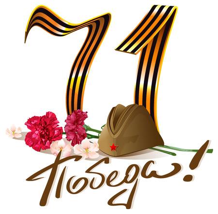 9. Mai 71 Jahrestag Tag des Sieges. Russische Beschriftung Grußtext-Karte. Retro Militär Schiffchen und rote Nelke Blume. Isoliert auf weiß Vektor-Illustration Vektorgrafik