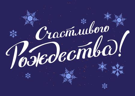Frohe Weihnachten Russisch Kyrillisch.Russisch Orthodoxe Weihnachten Kyrillisch Russisch Text