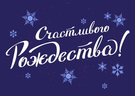 title emotions: Merry Christmas translation from Russian. Lettering text for greeting card Illustration