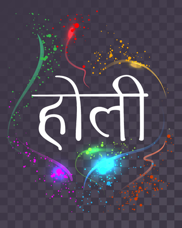 Colored smoke on transparent background. Holi Spring Festival. Lettering text translation from Hindi. Illustration in vector format Illustration