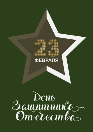 February 23 Defender of Fatherland Day. Translation from Russian lettering text. Vector illustration for greeting card