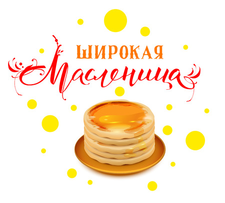 Wide carnival text translation from Russian. Vettoriali