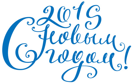 2019 happy new year lettering text translation from Russian. Isolated on white vector illustration