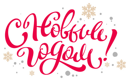 Happy new year translation from Russian. Handwritten calligraphy lettering text. Isolated on white vector illustration
