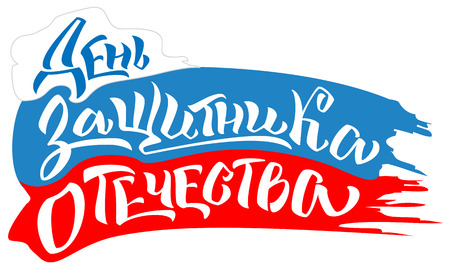Defender of Fatherland Day text translated from Russian. Vector illustration greeting card