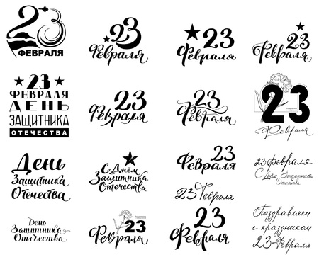 February 23 Defender of Fatherland Day text translation from Russian. Set handwritten calligraphy lettering text greeting card. Isolated on white vector illustration