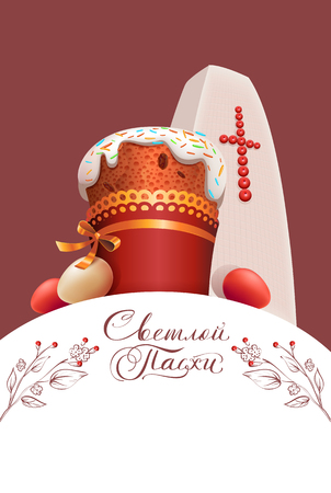Happy Easter russian type lettering text greeting card. Orthodox cake, color eggs and curd easter. Vector illustration 向量圖像